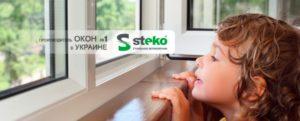 steko_okna