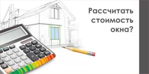 raschet_stoimosti_okna